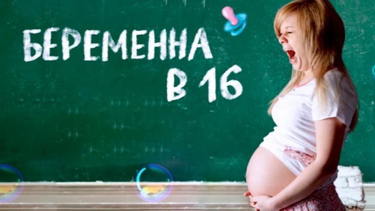 беременна в 16 5 сезон дата выхода серий в россии
