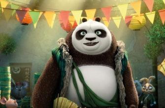 кунг фу панда 4 дата выхода